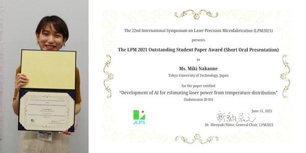 Lpm2021_prize
